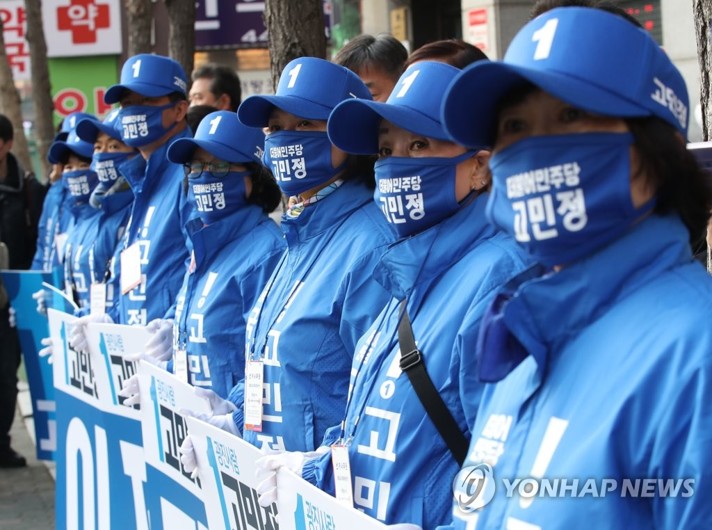 Campaigners for Ko Min-jung, a candidate of the ruling Democratic Party, ask for voters' support while wearing masks on a street in Seoul on April 2, 2020. (Yonhap)