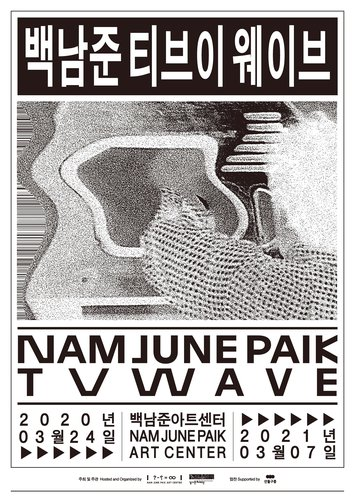 Paik Nam-june exhibit
