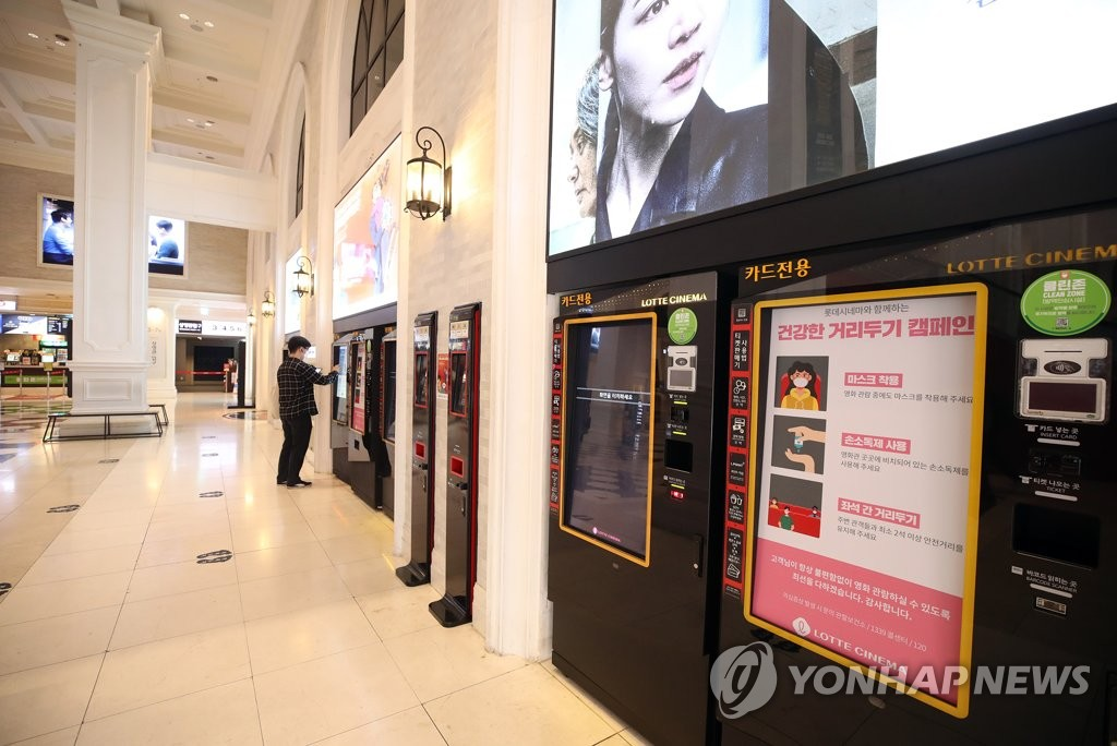 In this file photo, taken on May 24, 2020, a movie theater in Seoul is seen nearly empty. (Yonhap)