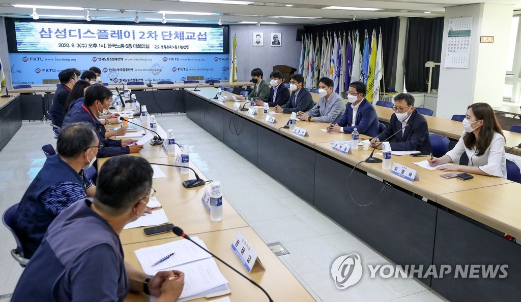 This file photo shows representatives from the labor union and management of Samsung Display Co. negotiating a collective agreement on June 3, 2020. (Yonhap)