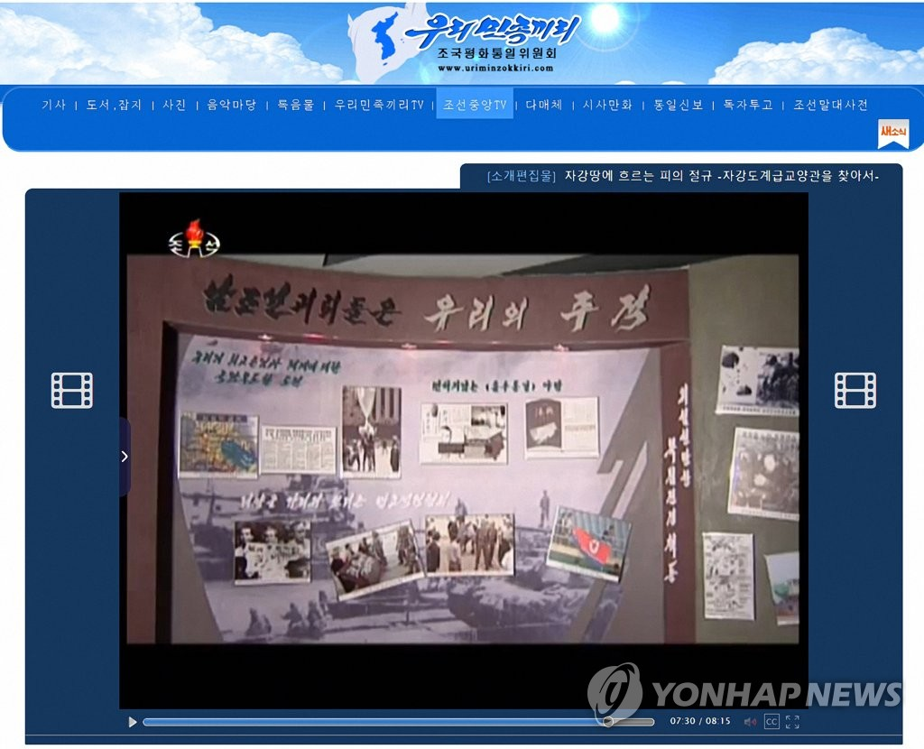 This North Korean video clip critical of South Korea was captured from the North Korean propaganda website, Uriminzokkiri. (PHOTO NOT FOR SALE) (Yonhap)