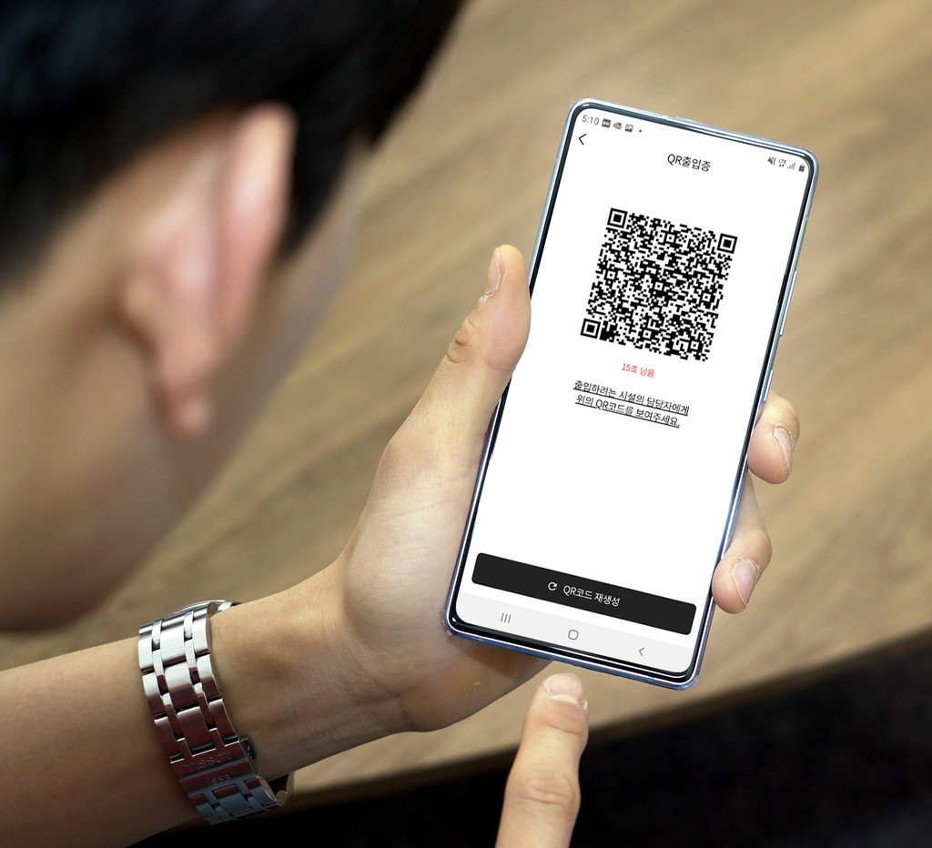 This photo, provided by SK Telecom Co. on June 24, 2020, shows the QR code-based entry log that can be used by visitors to establishments with high risk of COVID-19 infection on the carrier's PASS application. (PHOTO NOT FOR SALE)(Yonhap)