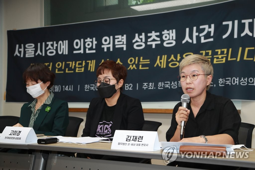 Kim Jae-ryun (R), a lawyer representing a former secretary of late Seoul Mayor Park Won-soon, speaks at a press conference held at the Korea Women's Hot Line office in western Seoul on July 13, 2020. The panel called for a proper probe into Park's alleged sexual abuse and urged the public to stop attacking the former secretary. (Yonhap)