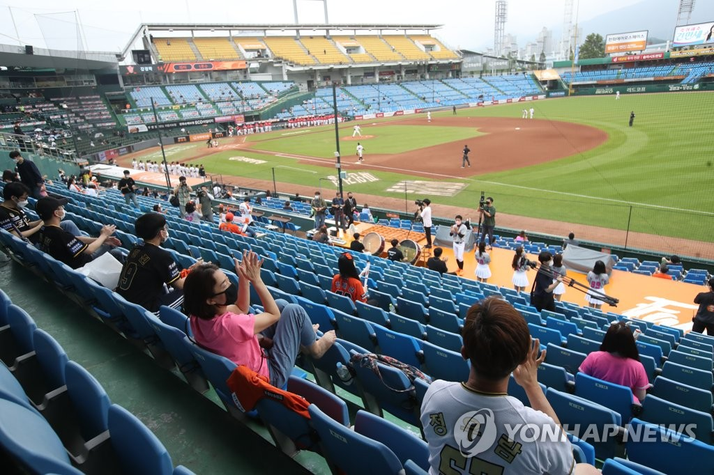 In this file photo from July 27, 2020, fans attend a Korea Baseball Organization regular season game between the home team Hanwha Eagles and the SK Wyverns at Hanwha Life Eagles Park in Daejeon, 160 kilometers south of Seoul. (Yonhap)