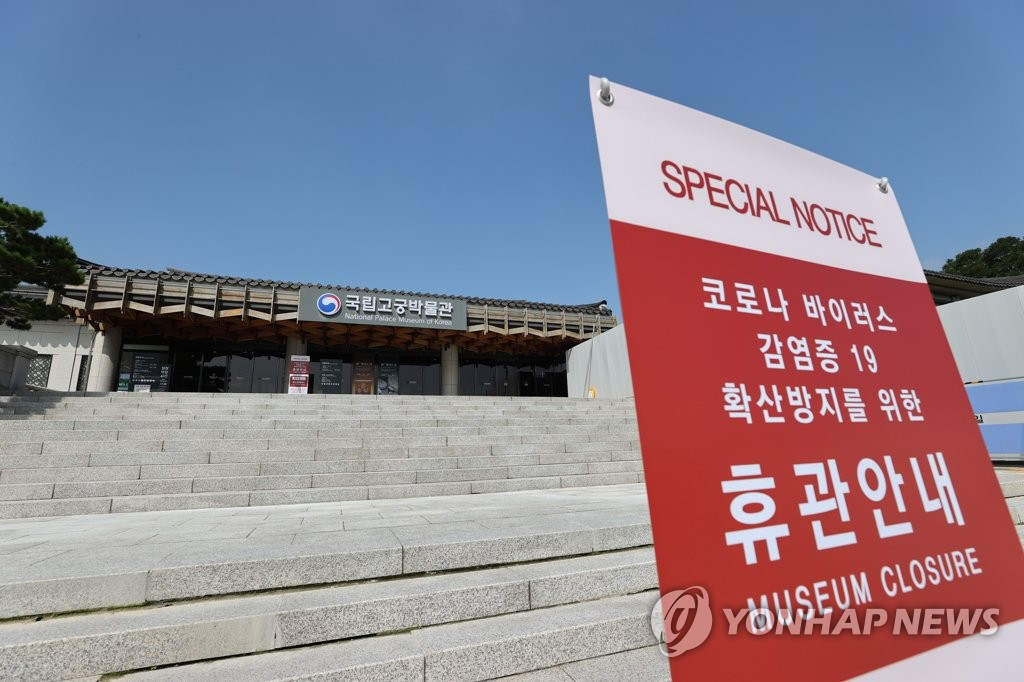 The National Palace Museum of Korea in central Seoul is closed on Aug. 19, 2020, as the country implemented the Level 2 social distancing scheme in the three-tier system. (Yonhap)
