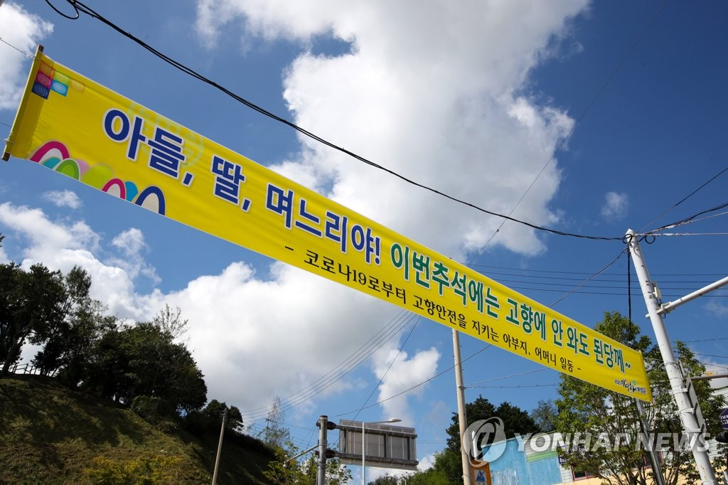 "A banner that reads ""Sons, daughters and daughter-in-laws, you don't have to visit your hometown this year"" is displayed on a street in the southwestern city of Boseong, South Jeolla Province, on Sept. 14, 2020. (Yonhap)"