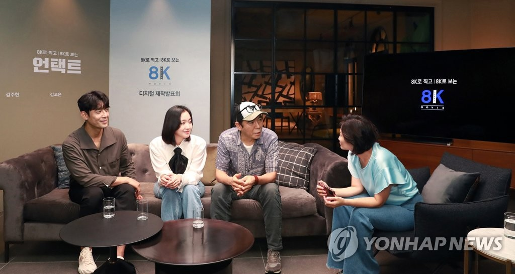 "This, photo provided by Samsung Electronics Co. on Sept. 17, 2020, shows actor Kim Ju-hun (L), actress Kim Go-eun (2nd from L) and director Kim Jee-woon (3rd from L) at an event to announce the production of ""Untact,"" a 8K film to be shot on Samsung's Galaxy devices. (PHOTO NOT FOR SALE) (Yonhap)"