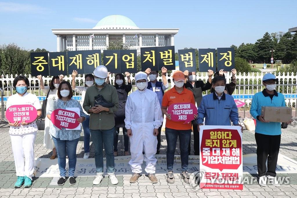 중대재해기업처벌법 입법 촉구를 위한 입장 발표 기자회견