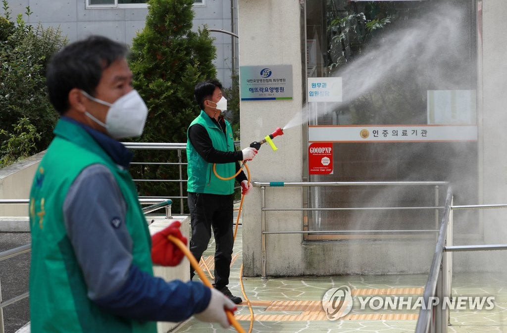 Health officials disinfect Haeddeurak Nursing Hospital in Busan, southern South Korea, on Oct. 14, 2020, following a mass outbreak of coronavirus infections there. (Yonhap)