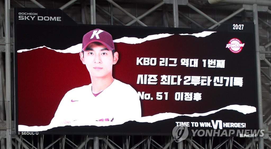 The scoreboard at Gocheok Sky Dome in Seoul shows that Lee Jung-hoo of the Kiwoom Heroes has set a single-season Korea Baseball Organization record for most doubles with 48, following his two-bagger against the Doosan Bears in the bottom of the sixth inning on Oct. 16, 2020. (Yonhap)