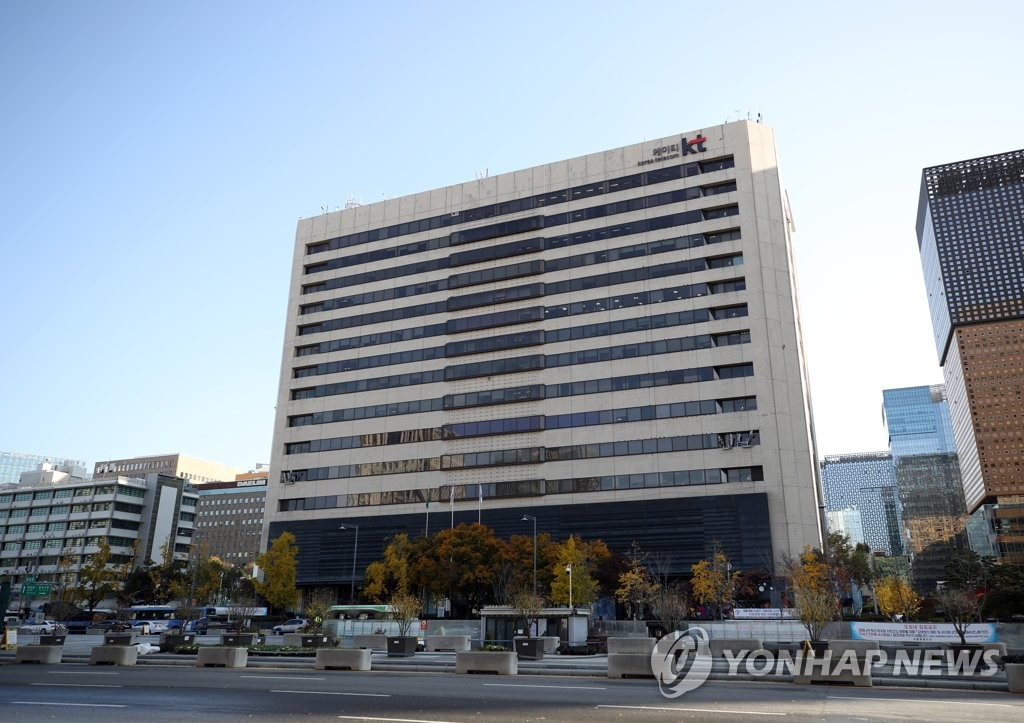 KT Corp.'s headquarters in central Seoul is shown in this file photo taken on Nov. 3, 2020. (Yonhap)