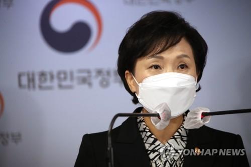 서민, 중산층 주거안정 발표하는 김현미 장관