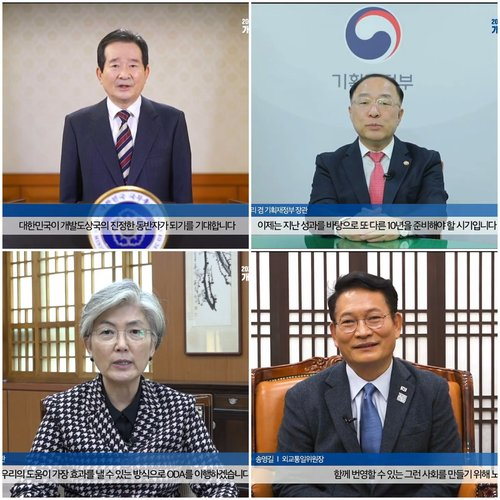 S. Korea marks 10th year since accession to OECD club of major donors