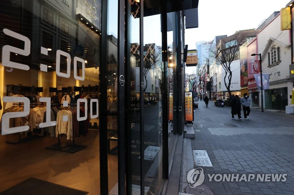 내일부터 서울 상점 오후 9시 이후 문 닫는다