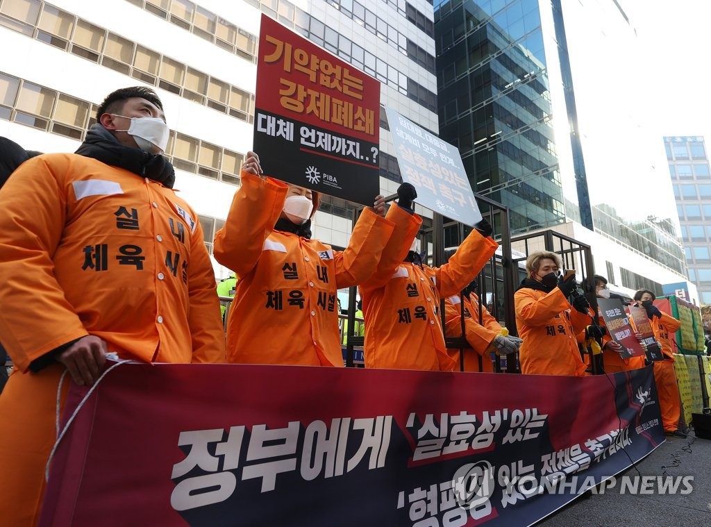 Representatives of the Pilates and fitness industry hold a press conference outside the headquarters of the ruling Democratic Party in Yeouido, Seoul, on Jan. 5, 2021. (Yonhap)