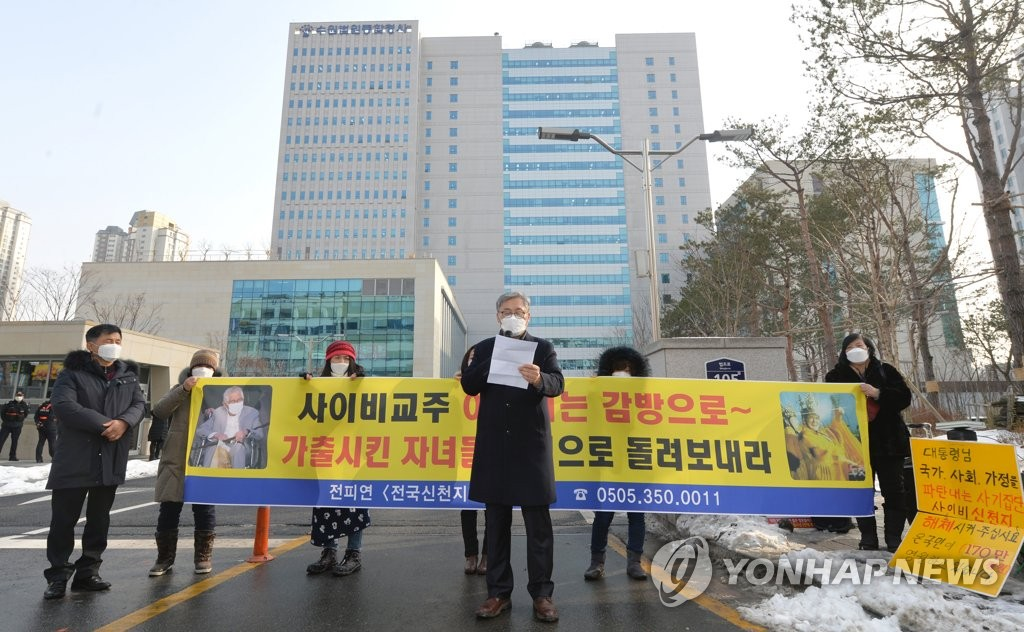 Self-described victims of the Shincheonji Church of Jesus call for founder Lee Man-hee's imprisonment during a press conference outside the Suwon District Court, just south of Seoul, on Jan. 13, 2021. (Yonhap)