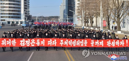 N. Korean youths pledge to implement 5-year plan