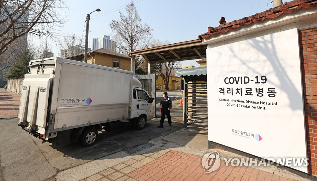 A vehicle enters the central vaccination center set up in the National Medical Center in Seoul on Feb. 21, 2021, as South Korea plans to start the COVID-19 vaccination program on Feb. 26. (Yonhap)