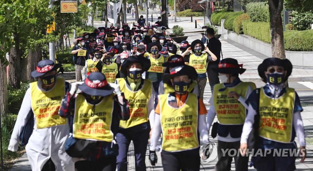 청와대로 행진하는 국민건강보험공단 콜센터 직원들