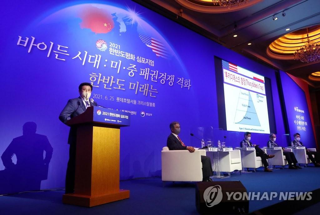 '한반도평화 심포지엄' 발표하는 김한권 교수